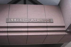 ミリオンステージ西早稲田壱番館の看板