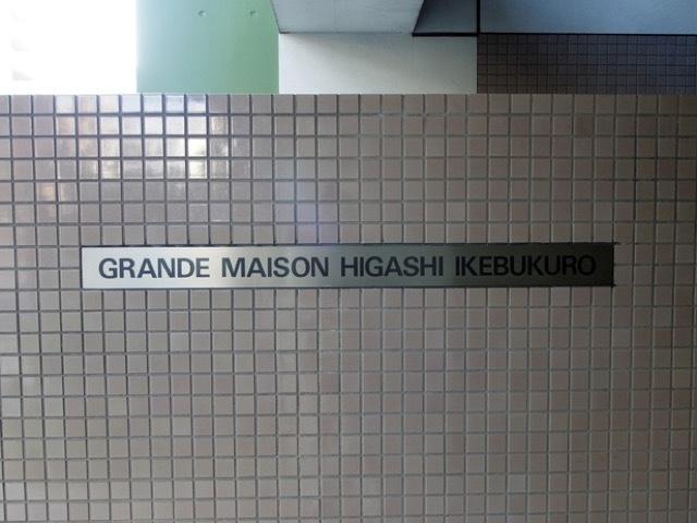 グランドメゾン東池袋の看板