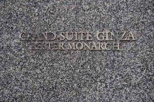 グランスイート銀座レスティモナークの看板