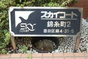 スカイコート錦糸町第2の看板