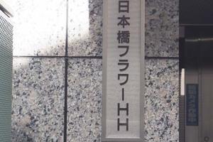 東日本橋フラワーハイホームの看板