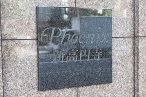 フェニックス新高円寺の看板