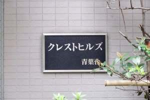 クレストヒルズ青葉台の看板