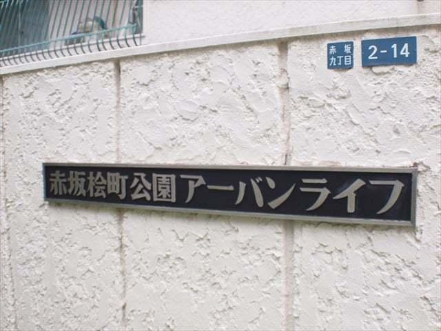 赤坂桧町公園アーバンライフの看板