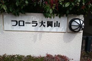 フローラ大岡山の看板