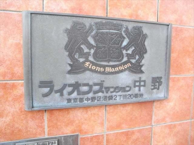 ライオンズマンション中野の看板