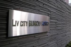 リヴシティ文京本郷の看板