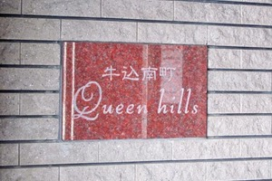 牛込南町クィーンヒルズの看板