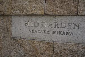 ミッドガーデン赤坂氷川の看板