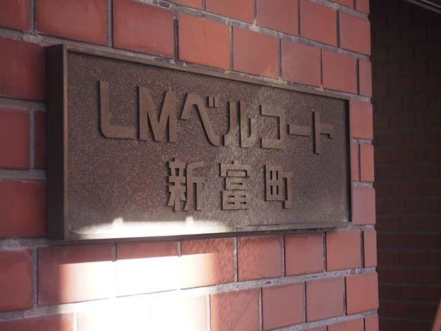 ライオンズマンションベルコート新富町の看板