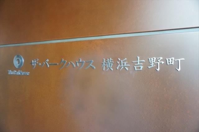 ザパークハウス横浜吉野町の看板