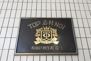トップ志村第1の看板