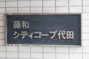 藤和シティコープ代田の看板