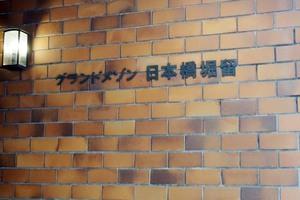 グランドメゾン日本橋堀留の看板