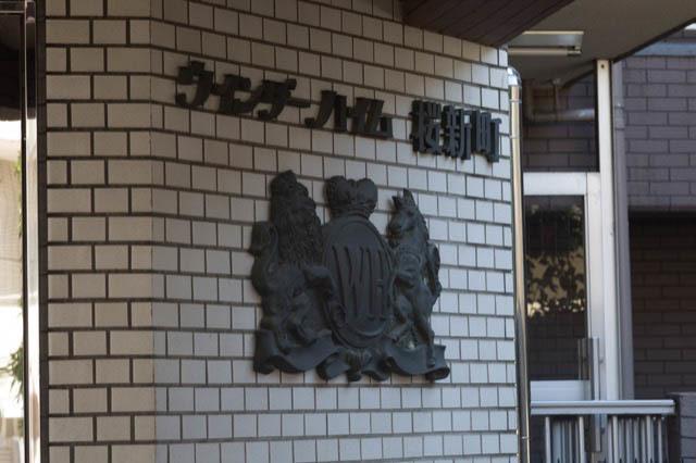 ウィンザーハイム桜新町の看板