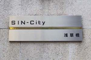 シンシティー浅草橋の看板