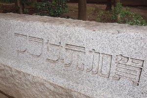 プラザ元加賀の看板