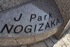 ジェイパーク乃木坂の看板