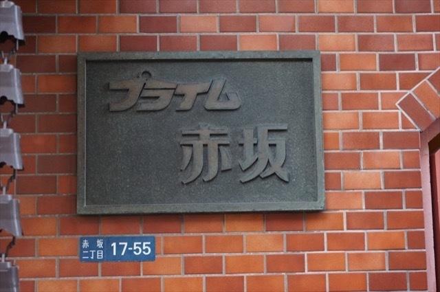 プライム赤坂の看板