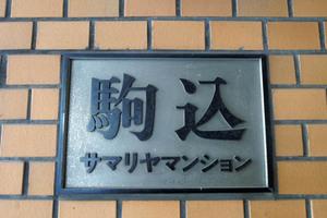 駒込サマリヤマンションの看板
