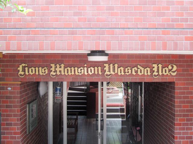 ライオンズマンション早稲田第2の看板