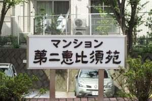 マンション第2恵比須苑の看板