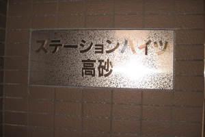 ステーションハイツ高砂の看板