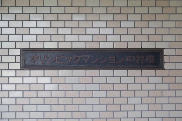 オリンピックマンション中村橋の看板