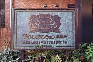 ライオンズマンション北馬込の看板