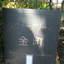 エヴァーグリーン金町の看板