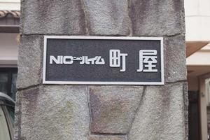 ニックハイム町屋の看板