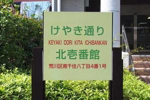 ケヤキ通り北1番館の看板