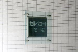 セルベコート笹塚の看板