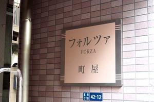 フォルツァ町屋の看板