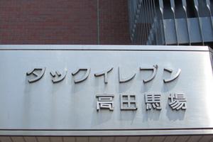 タックイレブン高田馬場の看板