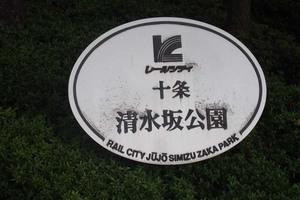 レールシティ十条清水坂公園の看板