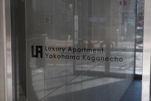 ラグジュアリーアパートメント横浜黄金町の看板