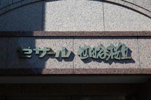 セザール世田谷桜丘の看板