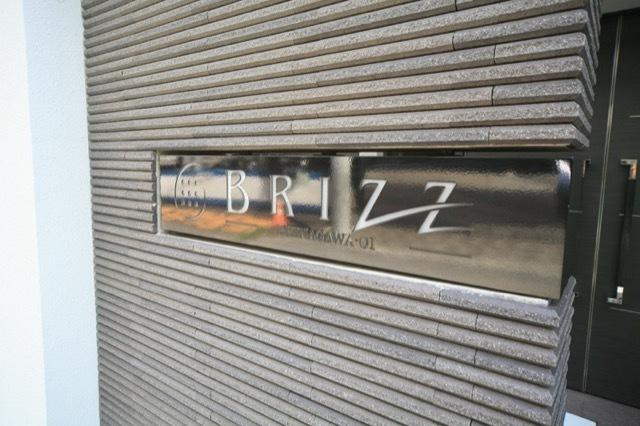 ブライズ品川大井の看板