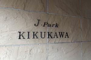 ジェイパーク菊川の看板