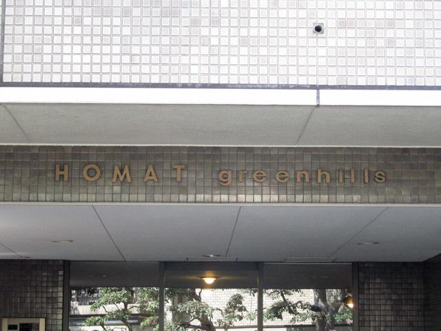 ホーマットグリーンヒルズの看板