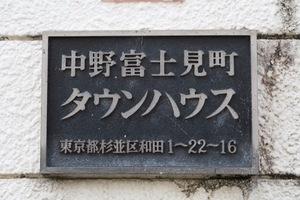 中野富士見町タウンハウスの看板