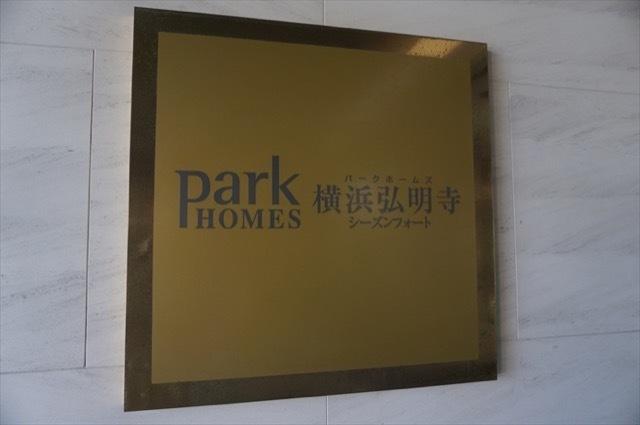 パークホームズ横浜弘明寺シーズンフォートの看板