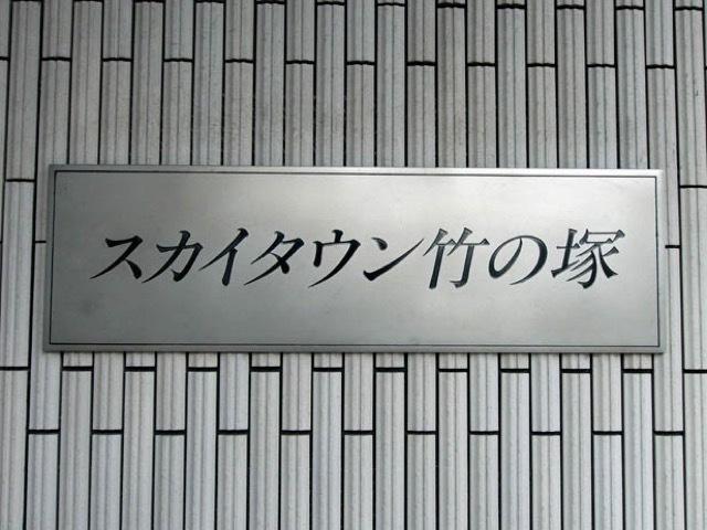 スカイタウン竹ノ塚の看板
