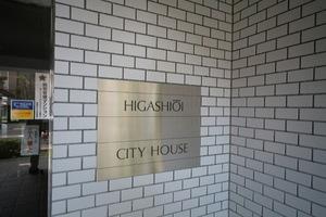 東大井シティハウスの看板