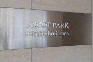 アスコットパーク錦糸町グレースの看板