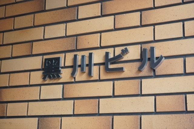 ニックハイム黒川ビルの看板