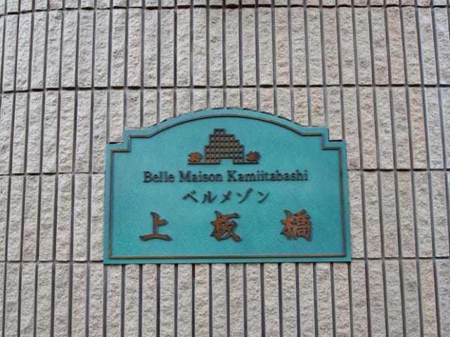 ベルメゾン上板橋の看板