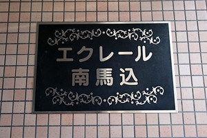 エクレール南馬込の看板