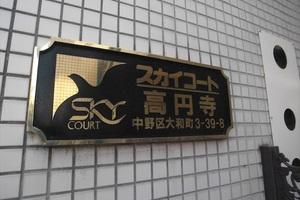 スカイコート高円寺の看板